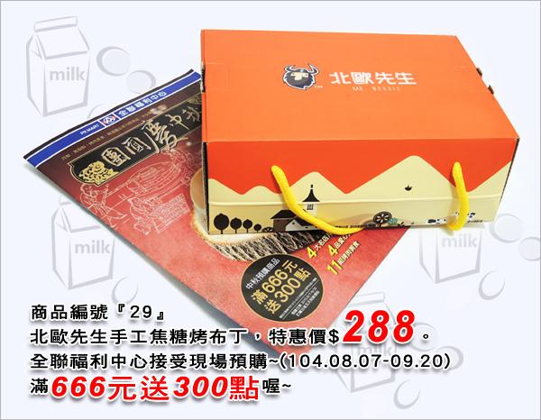 【全聯】團圓慶中秋『北歐先生手工焦糖烤布丁』預購