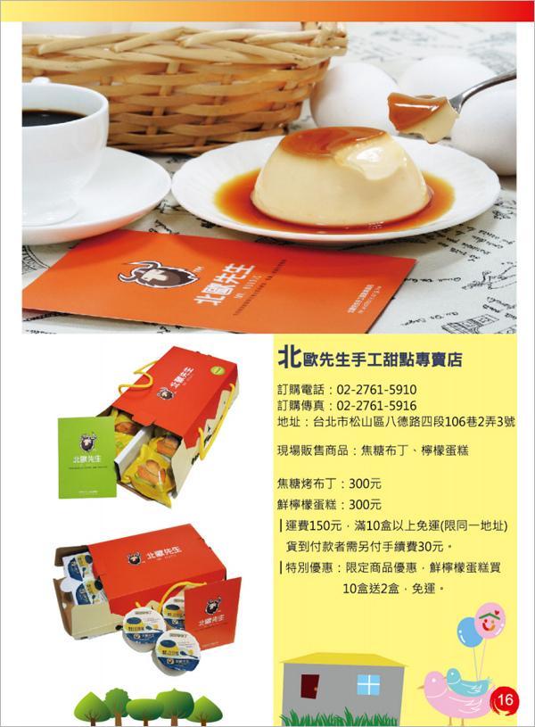 「北歐先生」將在「嫦娥嬉遊四四南村」現場販售的商品有「焦糖烤布丁」&「鮮檸檬蛋糕」,並接受訂購,「鮮檸檬蛋糕」買10盒送2盒,免運冷藏宅配到府。