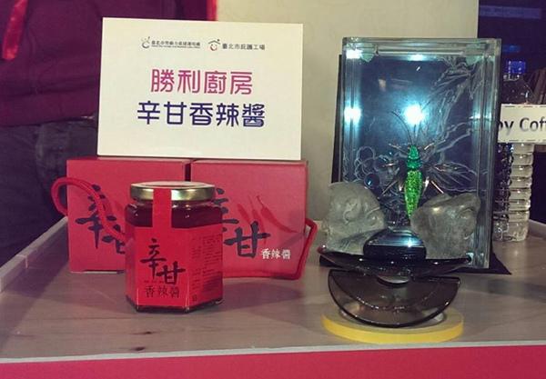 【勝利廚房-辛甘香辣醬/勝利手工琉璃庇護生產中心-手工琉璃藝品】