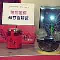 勝利廚房-辛甘香辣醬、勝利手工琉璃庇護生產中心-精美手工琉璃.jpg