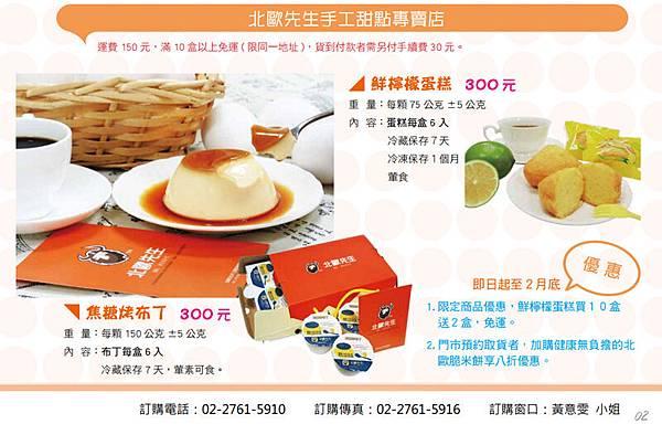2016臺北市庇護工場春節庇護產品型錄-800.jpg