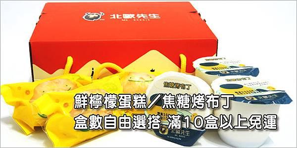 自由搭滿額免運:『鮮檸檬蛋糕/焦糖烤布丁』盒數自由選搭,滿10盒以上免運