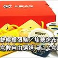 DSCN8613-買10盒免運-660.jpg