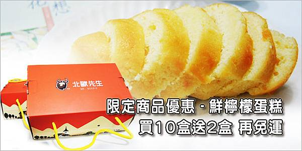 限定商品優惠:『鮮檸檬蛋糕』買10盒送2盒,再免運