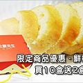 DSCN9519-『鮮檸檬蛋糕』買10盒送2盒-660.jpg