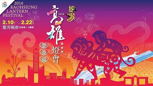 2016高雄燈會藝術節