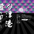 台南市「2016月津港燈節」