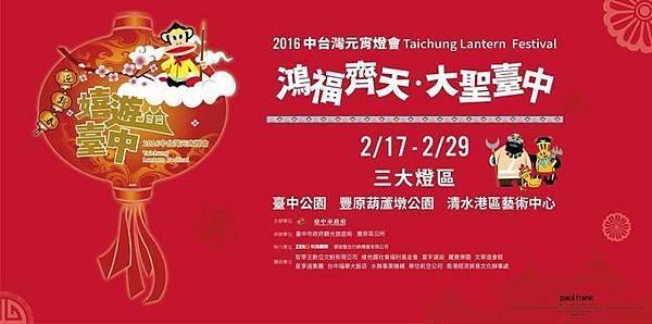 2016中台灣元宵燈會「鴻福齊天 大聖臺中」