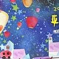 2016新北市平溪天燈節