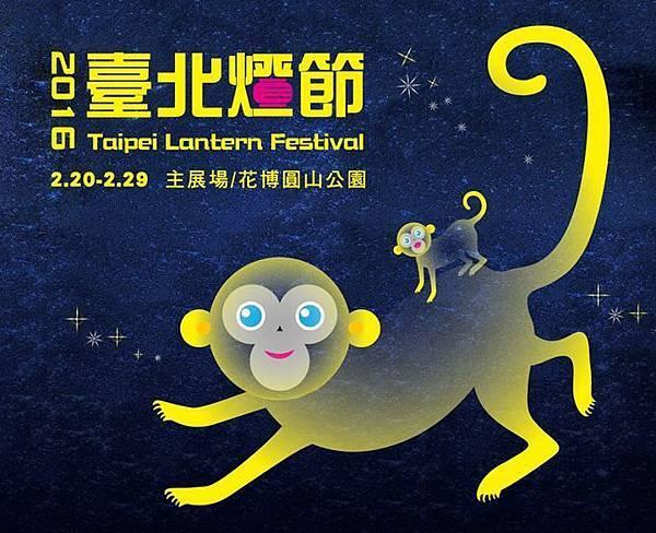 2016臺北燈節