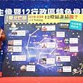 2016臺北燈節-12行政區資源打造的12特色燈區