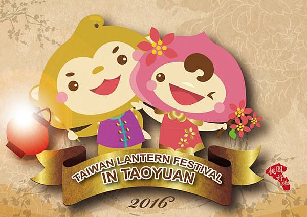 2016年丙申猴年台灣燈會在桃園