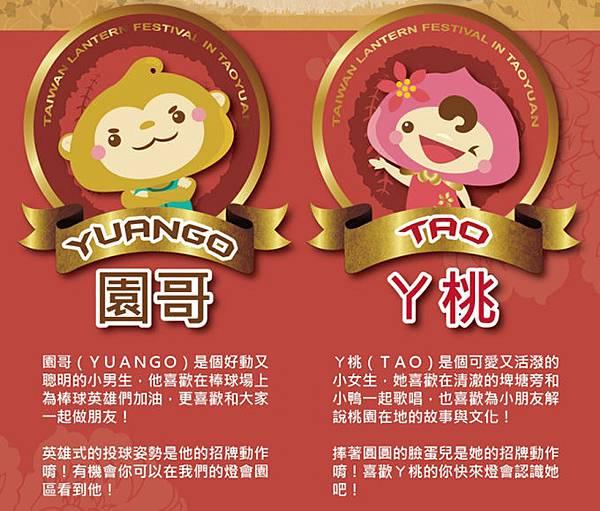 2016年台灣燈會在桃園-吉祥物男園哥、女ㄚ桃