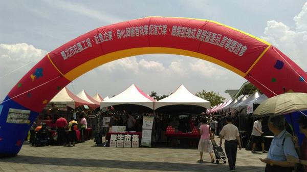 臺北市庇護工場成果展暨產品宣導園遊會