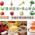 勝利廚房開館慶-北歐先生手工甜點專區