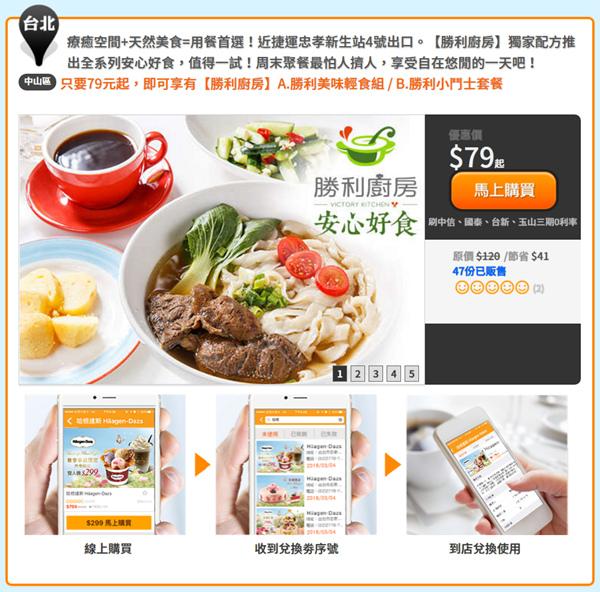 勝利廚房-GOMAJI優惠方案