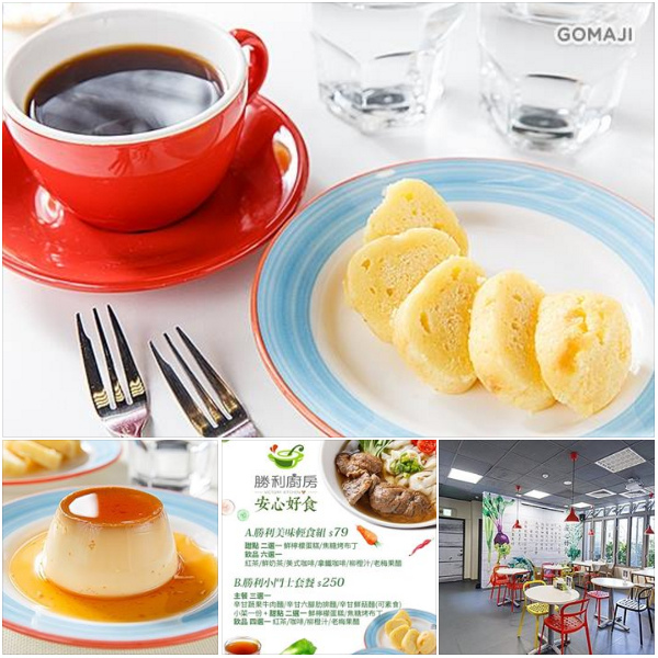 GOMAJI-勝利廚房優惠方案💖美味輕食組💖小鬥士套餐