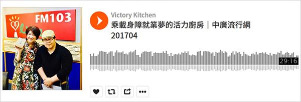 乘載身障就業夢的活力廚房-中廣流行網