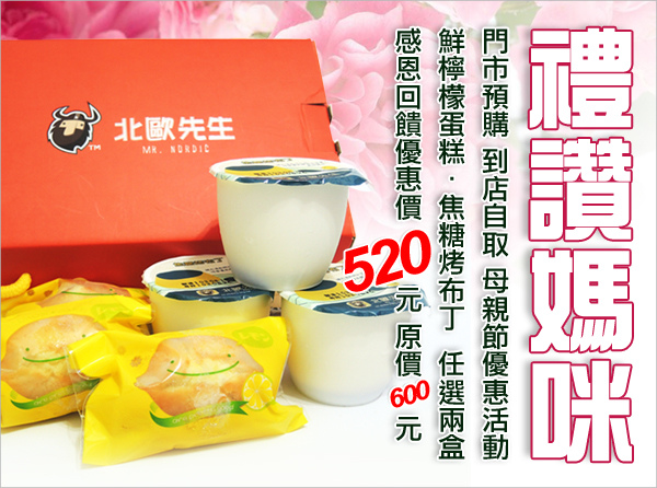 禮讚媽咪~門市預購>到店自取~母親節優惠活動『鮮檸檬蛋糕/焦糖烤布丁』任選兩盒/優惠價520元。