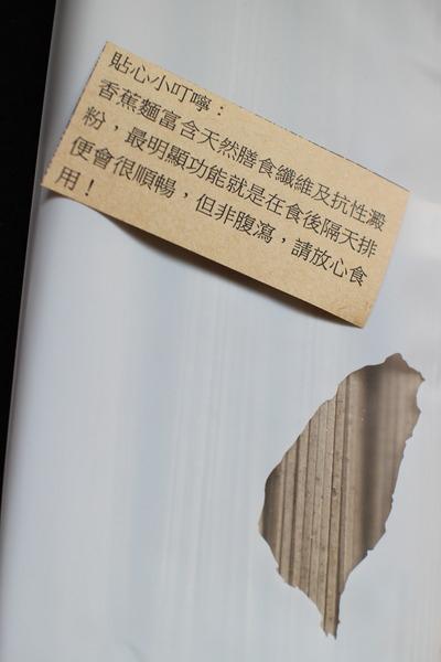 三風麵館:{宅配美食}口碑卷NO.57!~食當季麵食文化、傳承在地美味【三風麵館】~創新香蕉麵,小麥燒