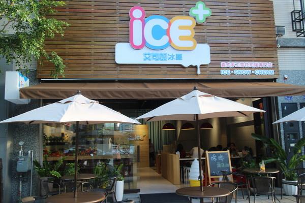 iCE+ 艾司加冰屋:{高雄}口碑卷NO.53!~iCE+ 艾司加冰屋!夏天來吃冰嚕!.義式手工雪花斯諾.刨冰專賣店