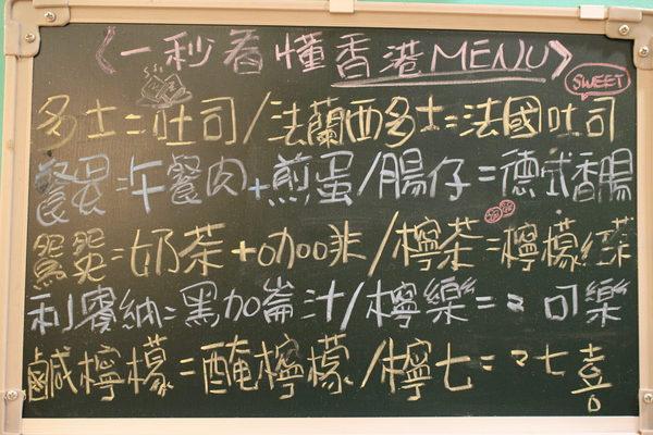 崔記茶餐廳:{高雄}口碑卷NO.52!~崔記茶餐廳~道地香港師傅掌廚.菜色散發著濃濃香港魂珍饌