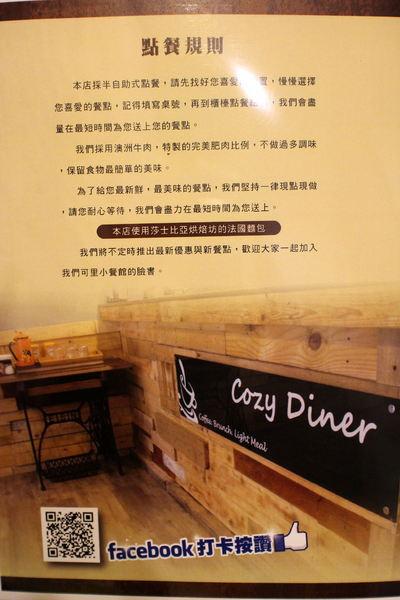 Cozy Diner  可里小餐館:{高雄}口碑卷NO.50!~Cozy Diner 可里小餐館:全天候供應現點現做,美式復古風早午餐