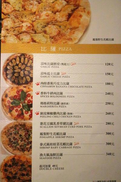 Zoe Pizza & Pasta:{高雄}口碑卷NO.47!~Zoe Pizza & Pasta!超值美味手工披薩,台灣就地取材義式義大利麵燉飯