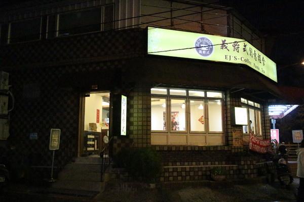 義爵式創意輕食:{高雄]口碑卷NO.44!~義爵式創意輕食~學區平價小餐館