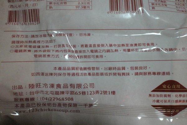 123養生雞湯:{宅配美食}口碑卷NO.37!~取暖美食:【123養生雞湯】暖身百菇雞湯-不只美味,更安心