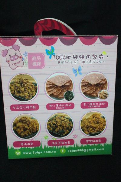 三隻小豬農莊 (肉鬆肉紙專賣店):{宅配美食}三隻小豬農莊 (肉鬆肉紙專賣店)!~蓬.鬆.香.酥幸福的好滋味