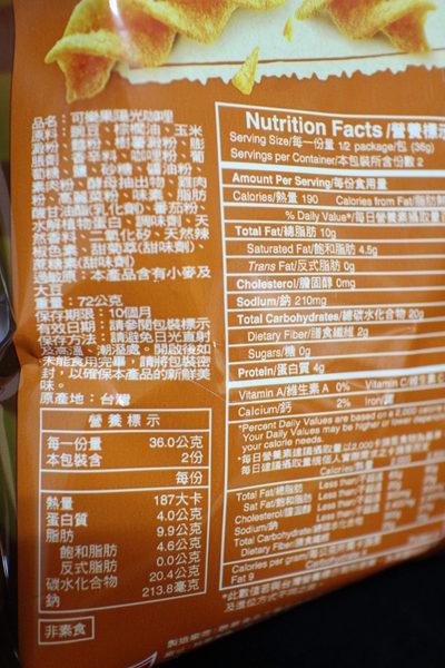 可樂果陽光咖哩:{宅配美食}聯華食品可樂果陽光咖哩!~金黃香濃的咖哩 MIX 酥脆口感 一吃就讓你『亮』起來!