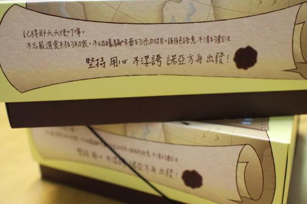 諾亞半熟蛋糕專門店:{宅配美食}口碑卷NO.26!~燃起您的甜食魂~【諾亞半熟蛋糕專賣店】