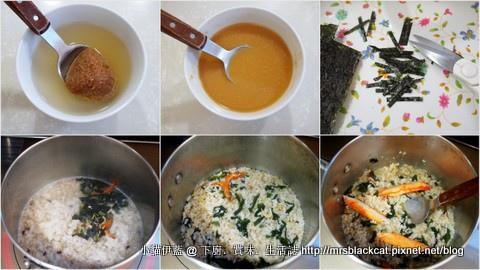 日式味噌蟹肉雜炊1.jpg