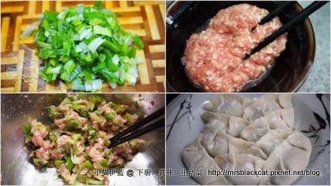 京蔥羊肉餃子.jpg
