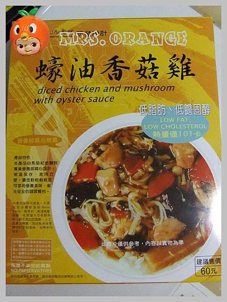 蠔油香菇雞_Cover.jpg