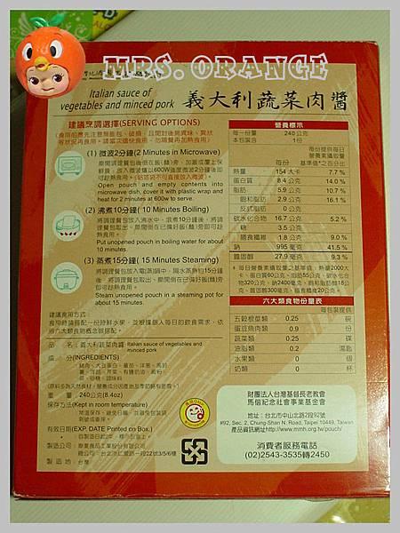 義大利蔬菜肉醬_Back.jpg