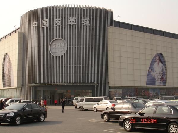中國最大的皮革城
