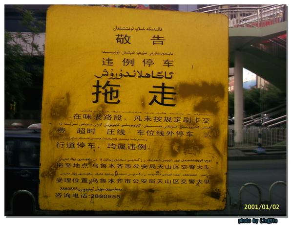 烏魯木齊街道警示牌