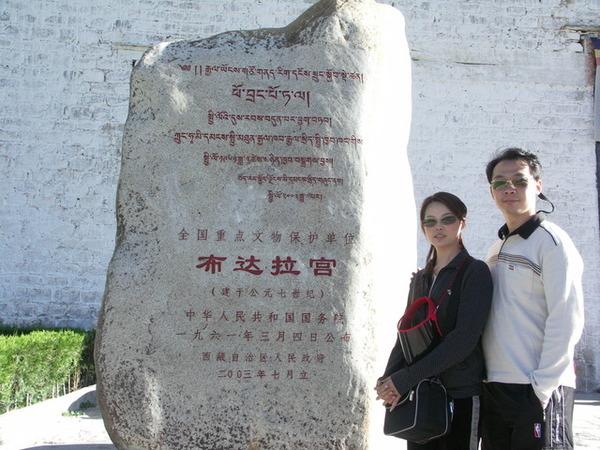 布達拉宮石碑-1.JPG