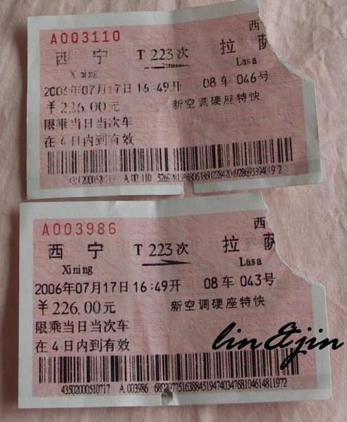 青藏鐵路西寧-拉薩火車票