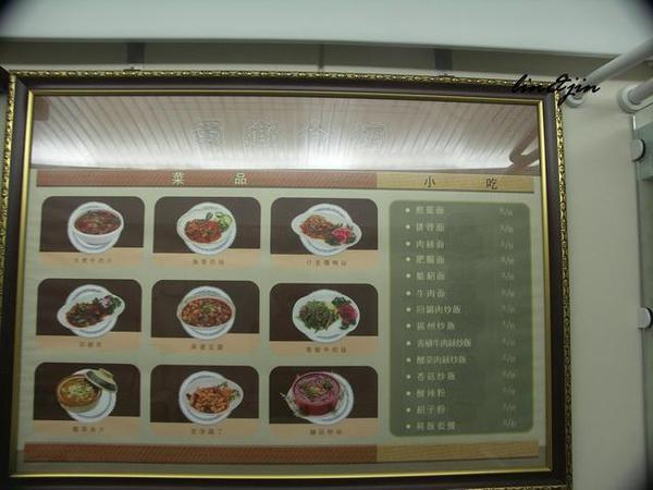 青藏鐵路的餐車