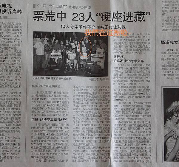 上海東方日報採訪我們