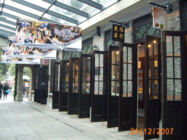 上海新天地13.JPG