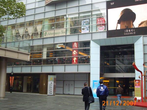 上海新天地16.JPG