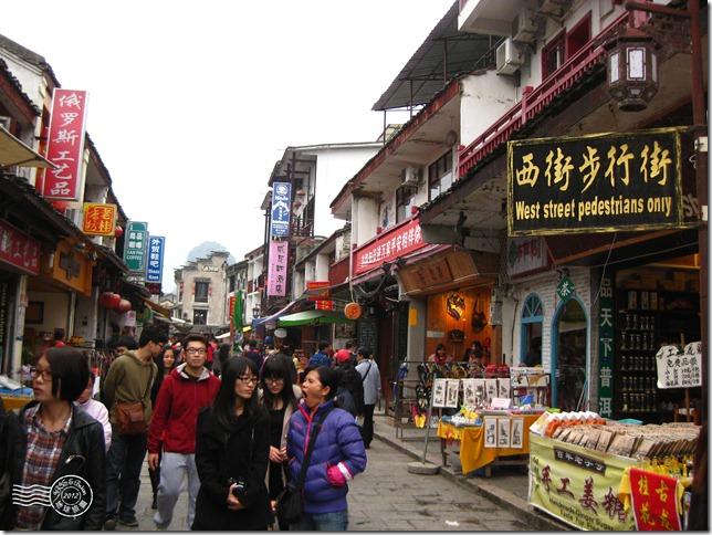 桂林西街010