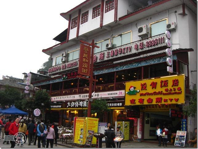 桂林西街011