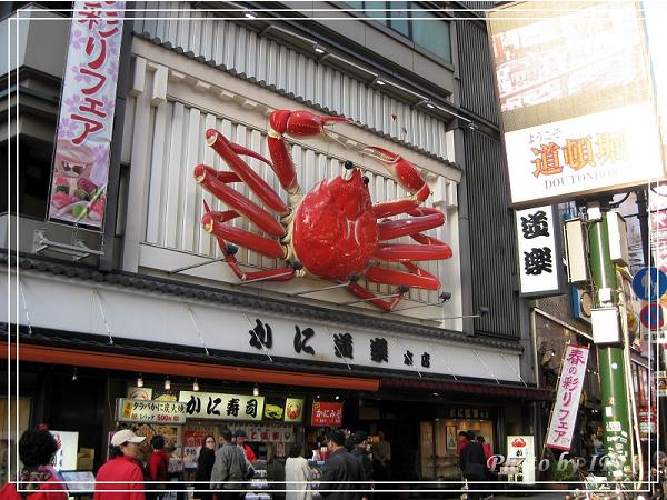稻荷大社與大阪逛街2010_0407_162537.jpg
