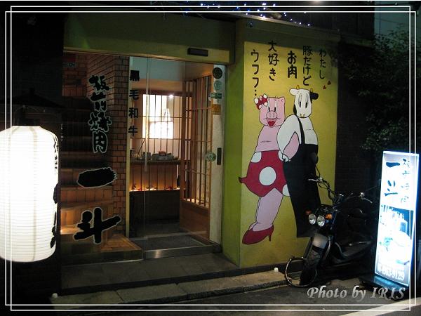 稻荷大社與大阪逛街2010_0407_182820.jpg