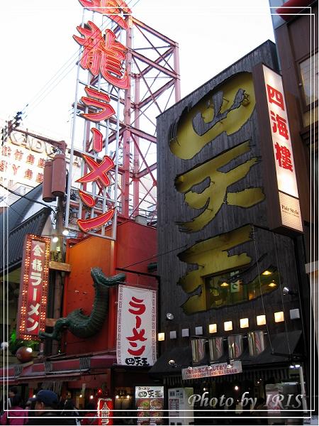 稻荷大社與大阪逛街2010_0407_165424.jpg